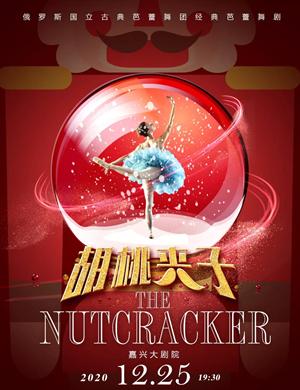 芭蕾舞剧《胡桃夹子》嘉兴站