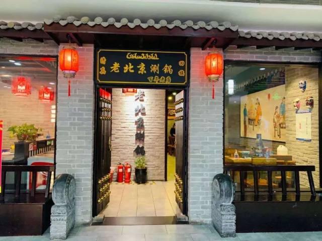 老北京涮锅