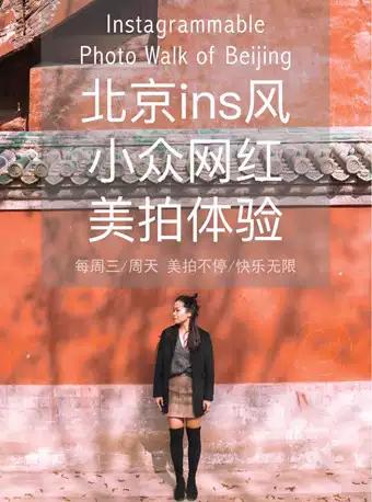 【北京】北京ins风小众网红美拍体验
