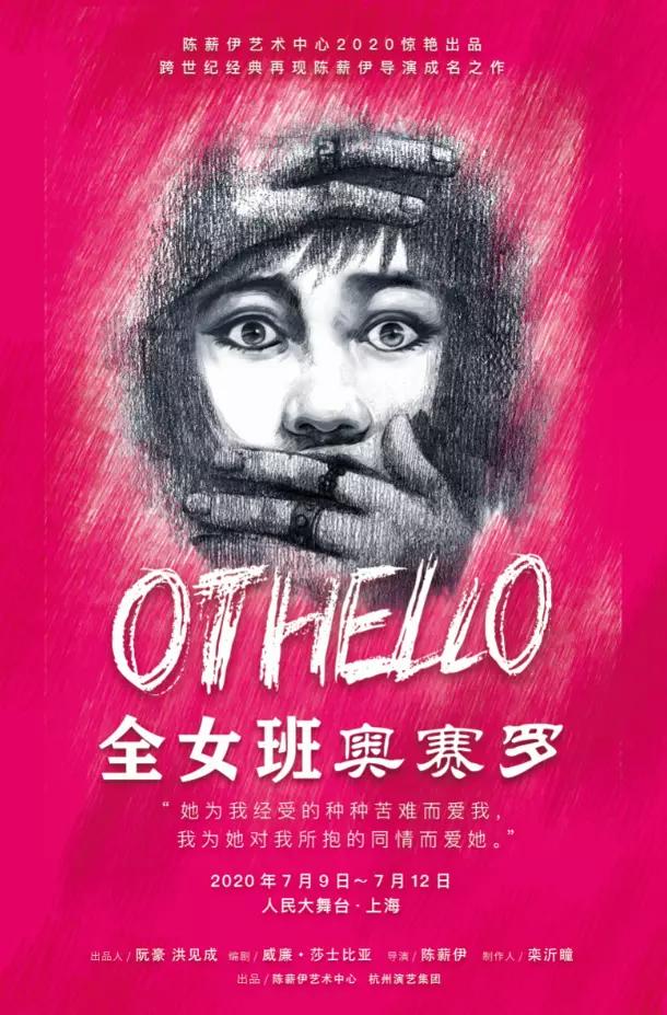 陈薪伊话剧全女班《奥赛罗》上海站
