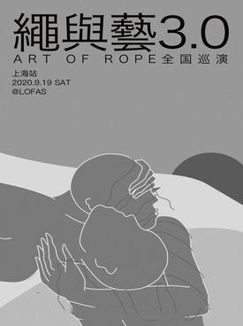 RW BEN绳与艺上海站