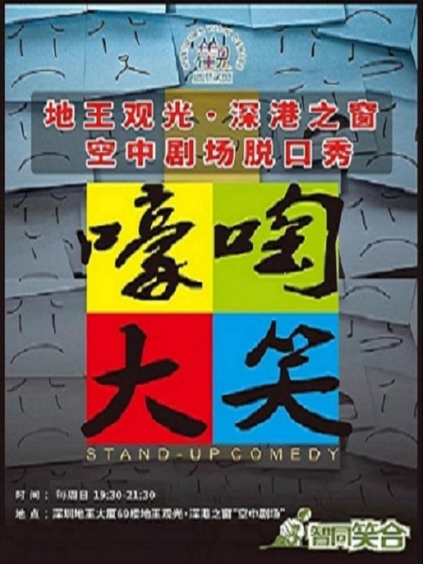 【深圳】智同笑合脱口秀x地王观光 每周日空中剧场