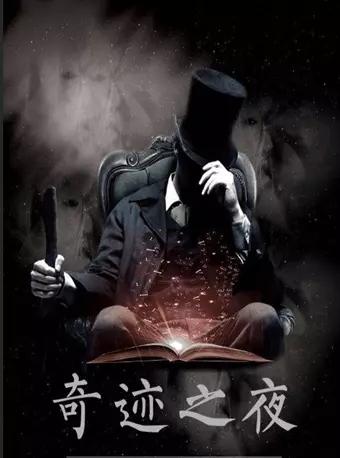 """【杭州】身临""""奇""""境魔术专场(大华书场)"""