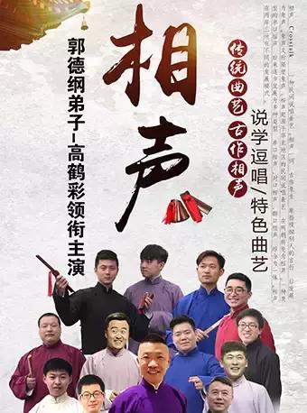 【上海】笑乐汇相声―郭德纲弟子高鹤彩领衔主演