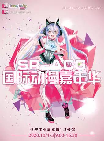 沈阳SR-ACG国际动漫嘉年华