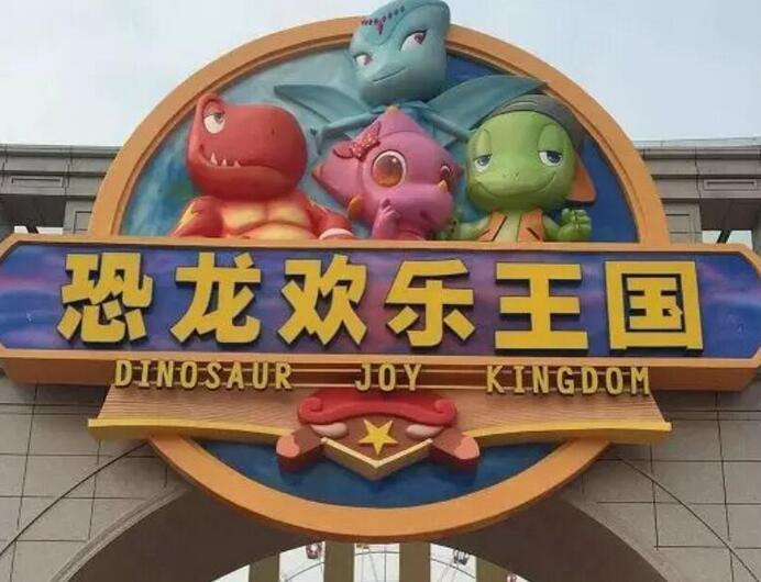 自贡恐龙欢乐王国门票价格/多少钱/开放时间/订票网址
