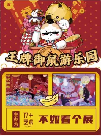 【昆明】王牌御鼠游乐园