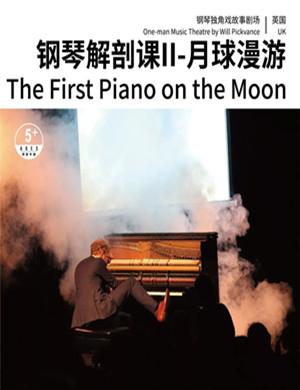 《钢琴解剖课Ⅱ月球漫游》泉州站