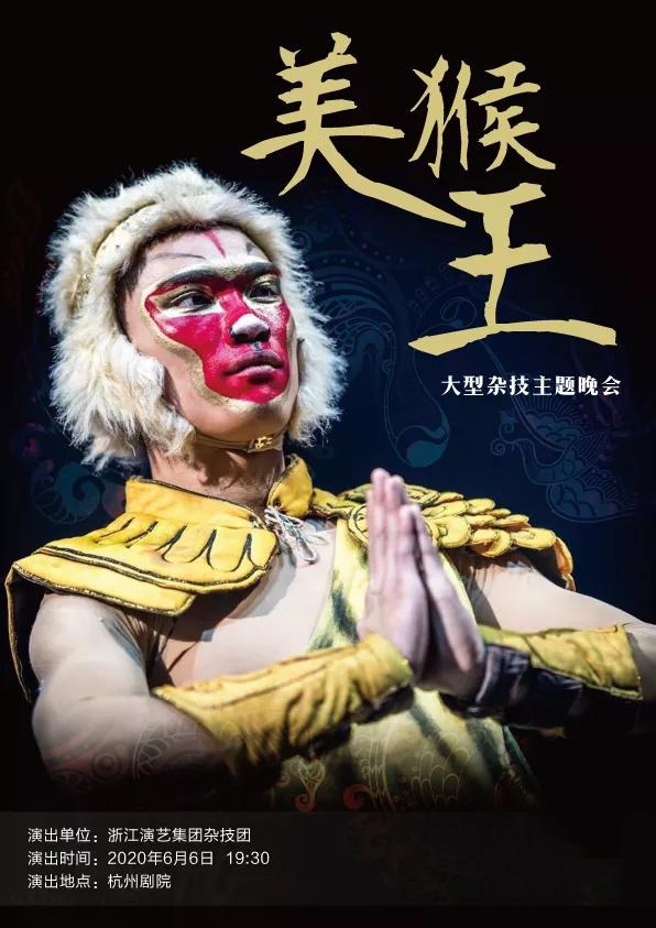 《美猴王》杂技主题晚会杭州站