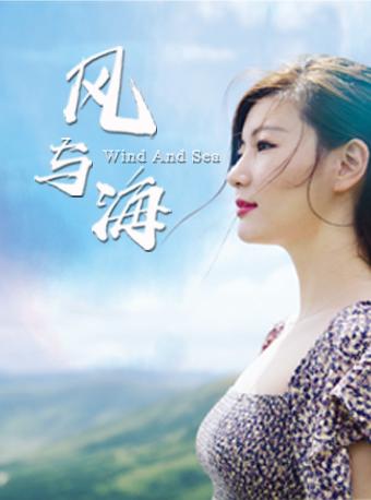 谷丽莎个人实体唱片――唯美浪漫小提琴《风与海》(附精美画册)