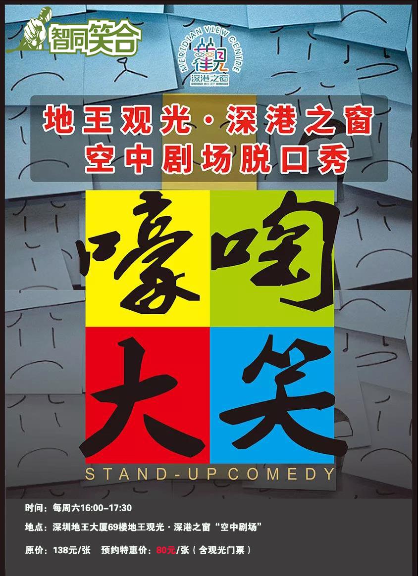 深圳智同笑合每周六�口秀