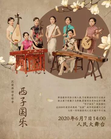 《西子国乐》民乐专场音乐会上海站
