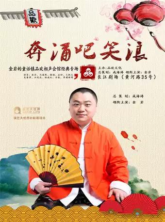 【上海】金岩领衔主演《金岩的童话镇》品欢相声会馆经典专场