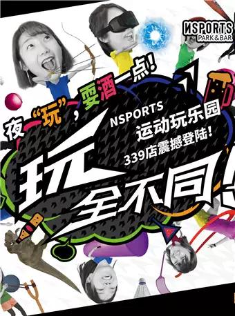 VS SPORTS PARK运动玩乐园(成都339店)