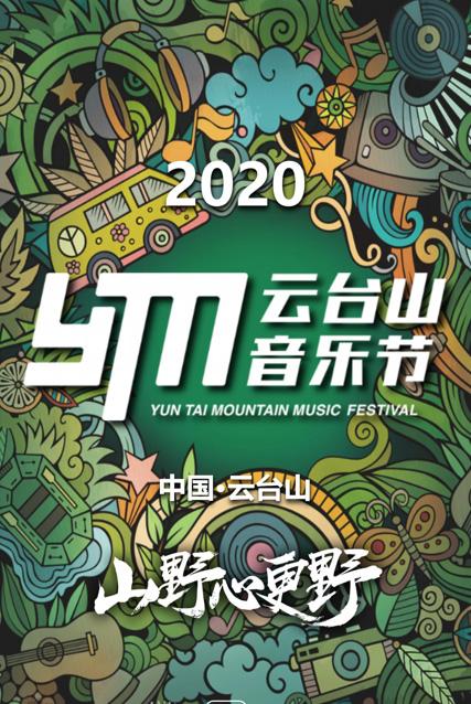 云台山音乐节