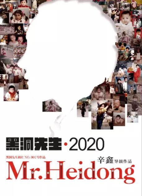 《黑洞先生2020》杭州站
