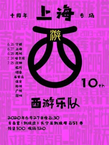 2020西游乐队十周年巡演-上海站