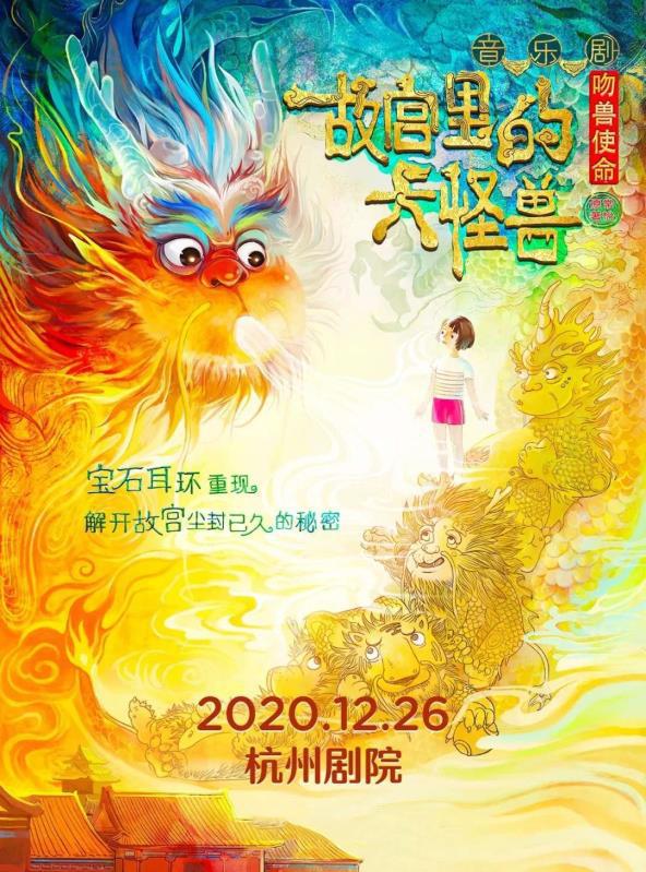 音乐剧《故宫里的大怪兽之吻兽使命》杭州站