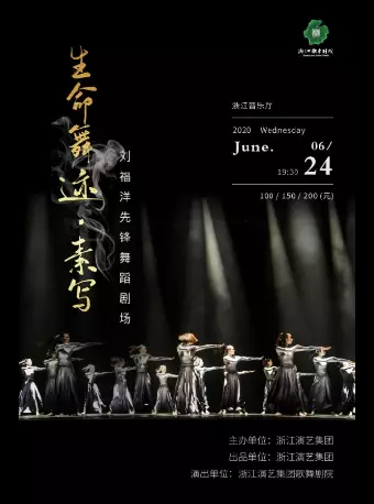 《生命舞迹•素写》杭州站