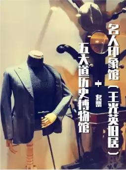 【天津】天津五大道历史博物馆+名人印象馆(王光英旧居)套票