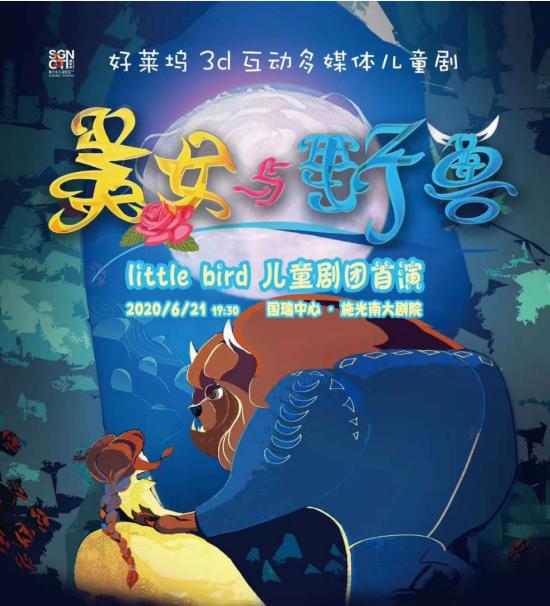 【重庆】好莱坞3D互动多媒体儿童音乐剧《美女与野兽》