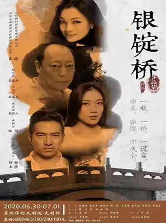 话剧《银锭桥》苏州站