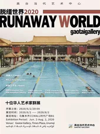 【乌鲁木齐】脱缰世界2020十位华人艺术家群展
