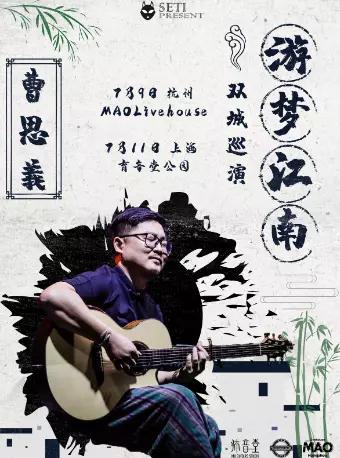 【杭州】曹思义 2020「游梦江南」吉他演奏会双城巡演