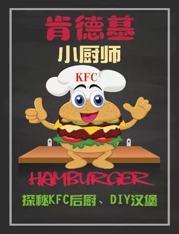 【北京】【亲子】肯德基小厨师―探秘KFC后厨,DIY美味汉堡!