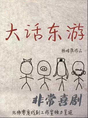 【上海】非常喜剧《大话东游》北纬零度出品