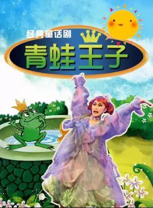 【济南】第十二届济南亲子剧节《青蛙王子》
