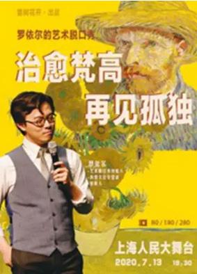 罗依尔上海艺术脱口秀