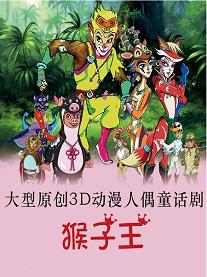 """""""十二生肖""""系列大型动漫人偶童话剧《猴子王》苏州站"""