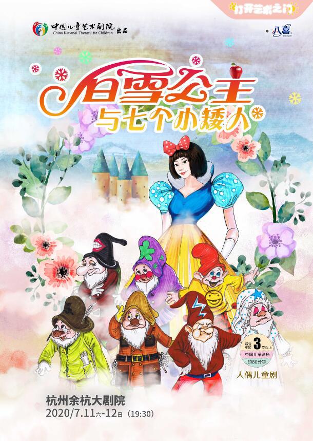 儿童剧《白雪公主和七个小矮人》杭州站