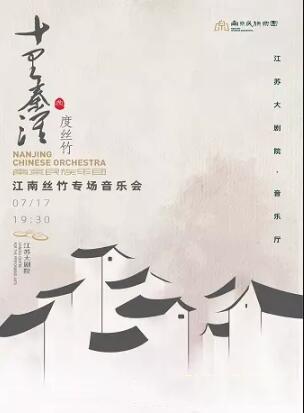 """""""十里秦淮度�z竹""""―南京民族��F江南�z竹��鲆���南京站"""