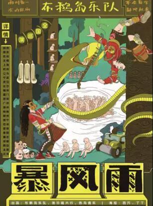 """【宁波】布鹅岛乐队2020""""暴风雨""""全国巡演"""
