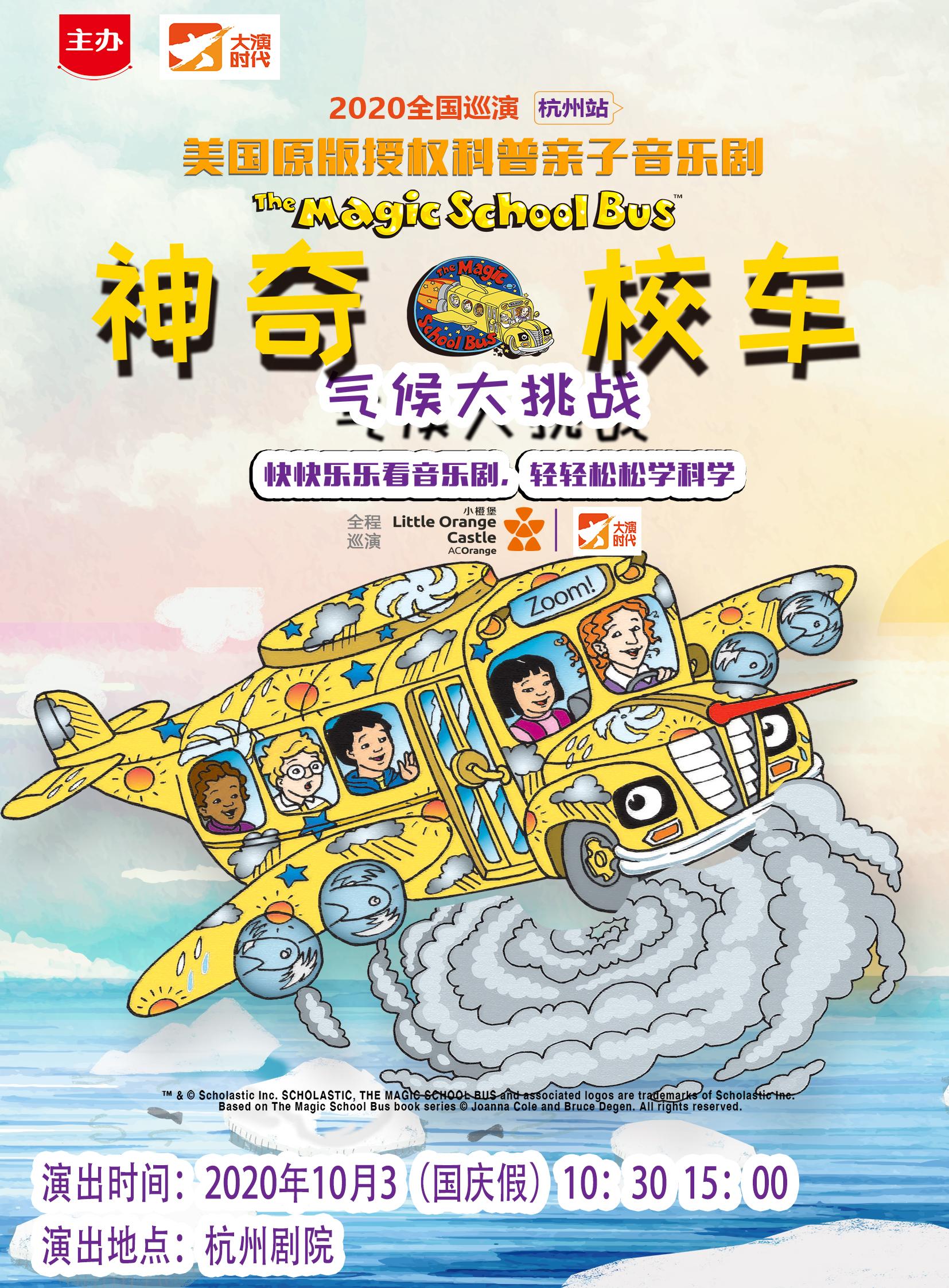 儿童剧《神奇校车》杭州站(特惠)