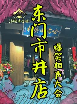 【成都】爆笑相声大会――成都哈哈曲艺社东门店