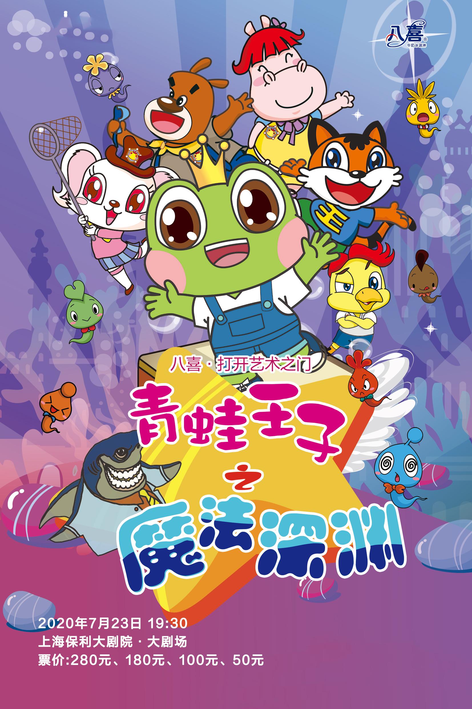 八喜・打开艺术之门 儿童剧《青蛙王子之魔法深渊》上海站