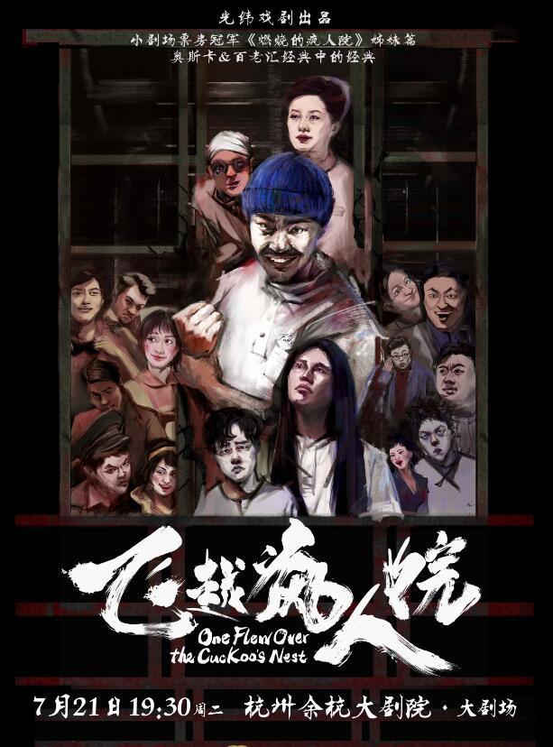 话剧《飞越疯人院》中文版杭州站
