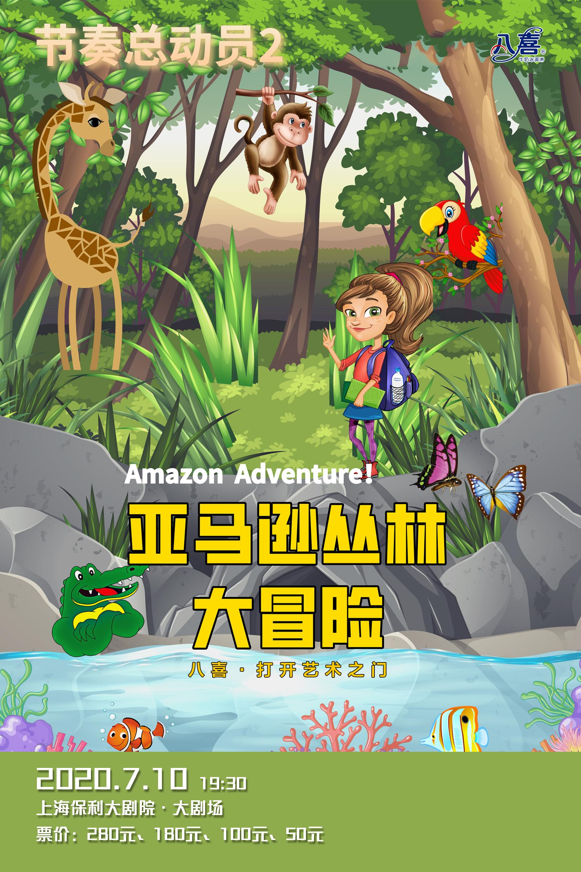 八喜・打开艺术之门  节奏总动员2《亚马逊丛林大冒险》上海站