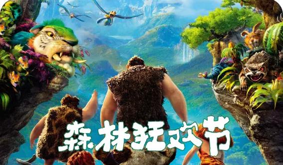 银基动物王国夏令营:疯狂动物城-森林运动会(3日)