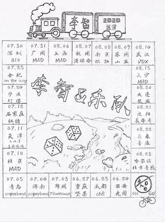 【宁波】李智与乐队2020巡演