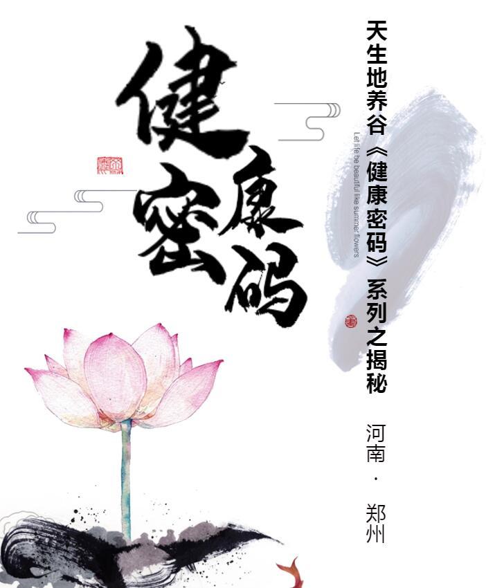 天生地养谷《健康密码》系列之揭秘郑州站