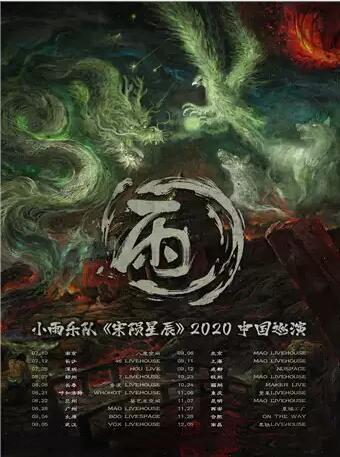 【南京】小雨乐队《宋陨星辰》2020中国巡演
