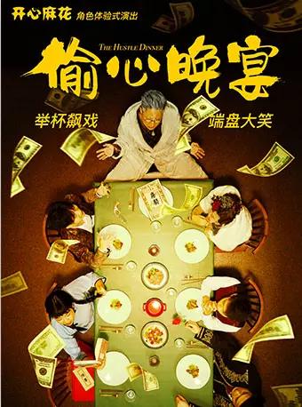 开心麻花喜剧《偷心晚宴》深圳站