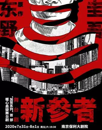 【南京】� 野圭吾作品・暖心�乙晌枧_� 缎�⒄摺�