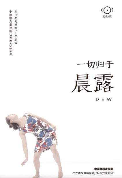 【长沙】素描舞蹈剧场《一切归于晨露》