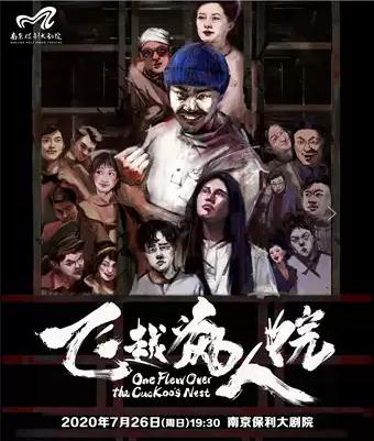 【南京】百老�R�典�� 讹w越��人院》中文版