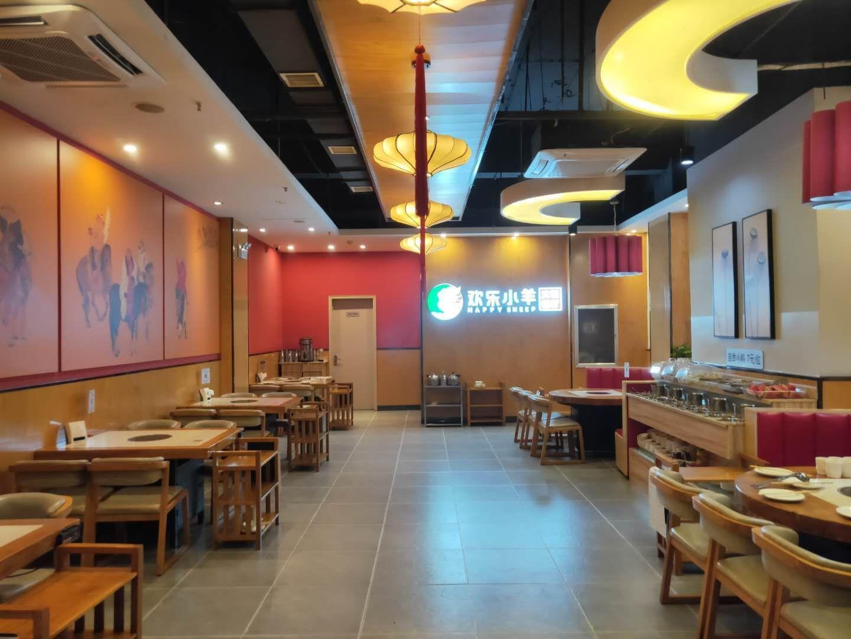 郑州欢乐小羊火锅(经三路店)